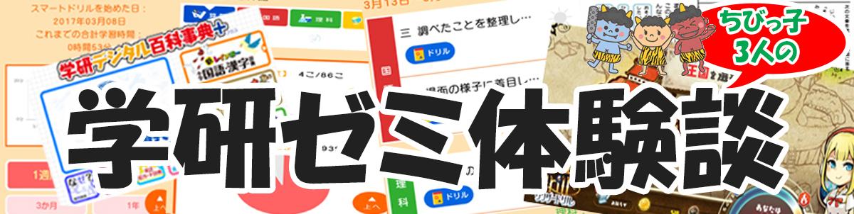 学研ゼミ体験談